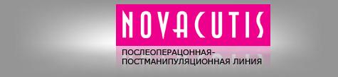 Novacutis. Послеоперационная (постманипуляционная) линия