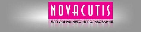 Novacutis. Для домашнего использования